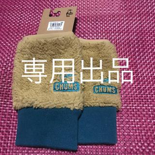 CHUMS - チャムス CHUMS 手袋 メンズ レディース ボンディングフリースカフゲイター