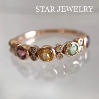 STAR JEWELRY - スタージュエリー マルチストーン リング K10