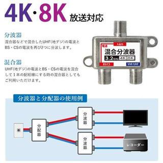 混合分波器 4K 8K対応 TV テレビ アンテナ 3.2GHz F型 送料無料(映像用ケーブル)