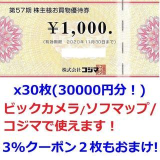 コジマ株主優待券30000円分(1000円x30枚)★ビックカメラ/ソフマップ