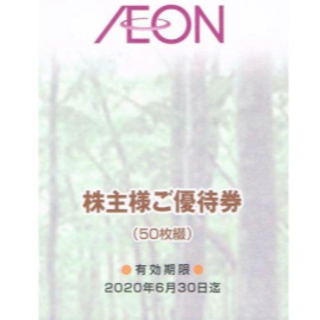 AEON - イオン マックスバリュ 株主優待券 5000円分