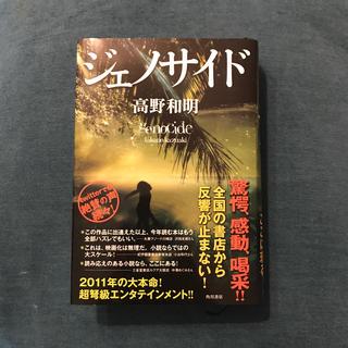 カドカワショテン(角川書店)のジェノサイド(その他)