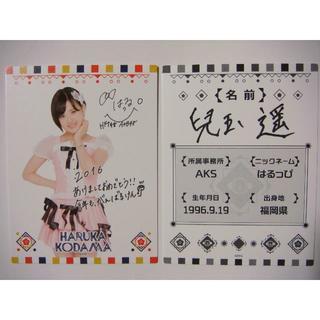 HKT48 - 2枚セット 兒玉遥 福袋 2016年 プロフィールカード AKB48 卒業HKT