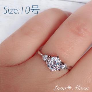 3石キュービックジルコニアダイヤリング(10号)★スリーストーン、巾着付き(リング(指輪))