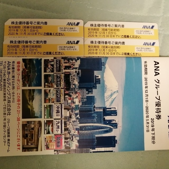 ANA株主優待券×4枚 チケットの乗車券/交通券(航空券)の商品写真