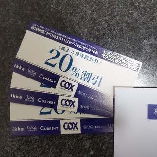 イッカ(ikka)のコックス 株主優待券3枚(ショッピング)