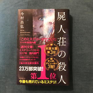 屍人荘の殺人(文学/小説)