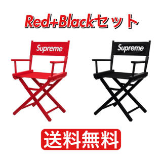 Supreme - Supreme Directors Chair 送料無料 2脚セット