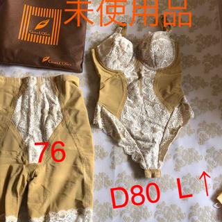 MARUKO - 新品未使用★グラントイーワンズ  D80 L ボディスーツ LALA 補正下着