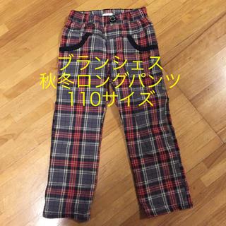 ブランシェス(Branshes)の子供服 男の子 女の子 ブランシェス ロングパンツ 110サイズ(パンツ/スパッツ)