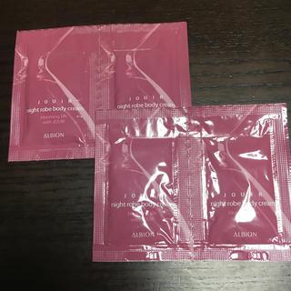 アルビオン(ALBION)のアルビオン ジュイールナイトローブボディクリーム サンプル4袋★(サンプル/トライアルキット)