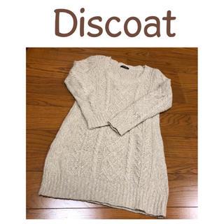 Discoat - ディスコート ニットワンピース ニットワンピ ミニワンピース 送料込み