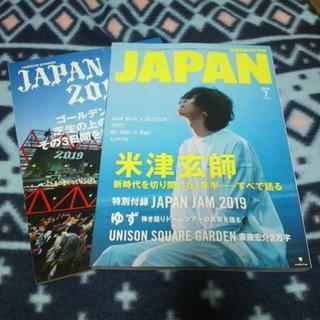 ★新品・未読★ ROCKIN'ON JAPAN 7月号 (別冊付録付)