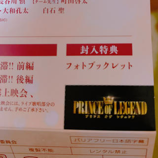 GENERATIONS - PRINCE OF LEGEND 応募券