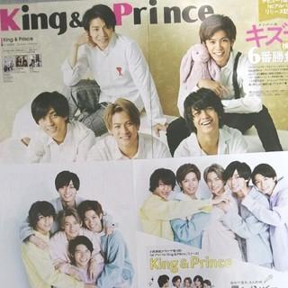 キンプリ King&Prince ザテレビジョン TVガイド テレビガイド