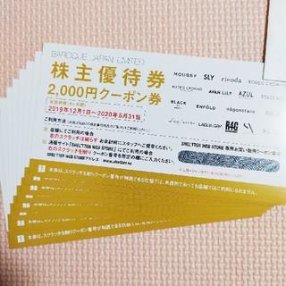 アズールバイマウジー(AZUL by moussy)の株主優待券 バロック 16000円分(ショッピング)