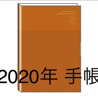 クマノプーサン(くまのプーさん)の⑧2020年 デルフィーノ B6サイズ インデックス付き手帳 プーさん 茶色(カレンダー/スケジュール)