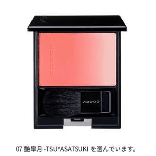 SUQQU - スック SUQQU チーク #07 艶皐月 TSUYASATSUKI