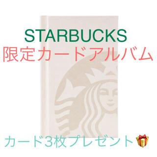 スターバックスコーヒー(Starbucks Coffee)の【日本未発売】スターバックス クリスマス サイレンカードアルバム(ファイル/バインダー)