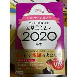 ゲッターズ飯田の五星三心占い金/銀のカメレオン座 2020年版