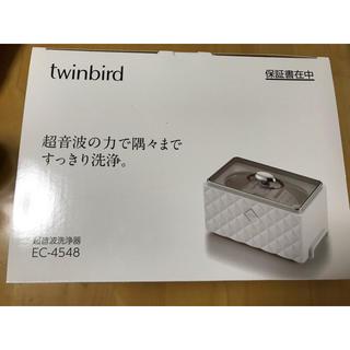 ツインバード(TWINBIRD)の超音波洗浄器 TWINBIRD(その他)