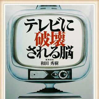 テレビに破壊される脳(ノンフィクション/教養)