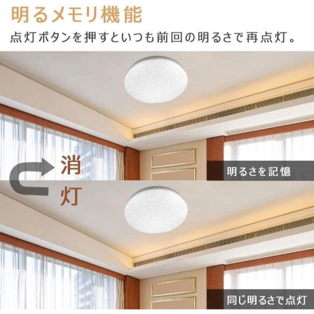 LEDシーリングライト 星空効果 調光 リモコン制御 30W ~8畳 常夜灯 明 インテリア/住まい/日用品のライト/照明/LED(テーブルスタンド)の商品写真