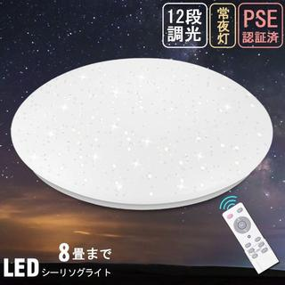 LEDシーリングライト 星空効果 調光 リモコン制御 30W ~8畳 常夜灯 明(テーブルスタンド)