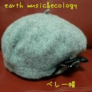 アースミュージックアンドエコロジー(earth music & ecology)の凛子様専用!値引き★新品★earthベレー帽(ハンチング/ベレー帽)