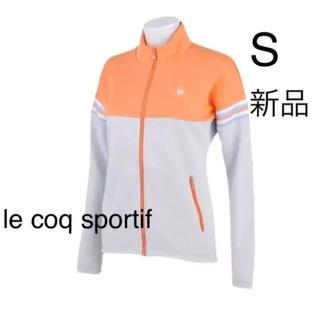 ルコックスポルティフ(le coq sportif)の新品タグ付き ルコック レディースジャケット ジャージ上着 ウォームアップ S(トレーナー/スウェット)