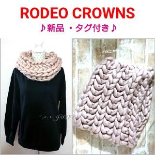ロデオクラウンズ(RODEO CROWNS)のスヌード♡RODEO CROWNS ロデオクラウンズ タグ付き(スヌード)