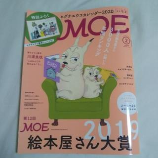 ハクセンシャ(白泉社)の月刊MOE 2020年2月号【雑誌のみ】(アート/エンタメ/ホビー)
