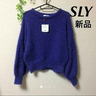 SLY - ☆新品☆ SLY ニット パープル