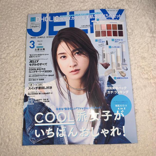 JELLY (ジェリー) 2020年 03月号 エンタメ/ホビーの雑誌(その他)の商品写真