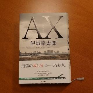 角川書店 - AX