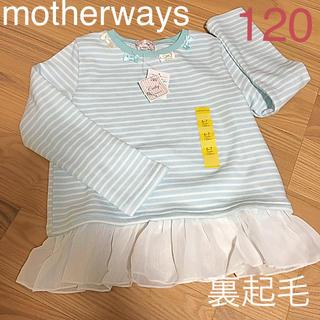 motherways - マザウェイズ女の子 120 ボーダー トレーナー 裏起毛 裏シャギー 水色