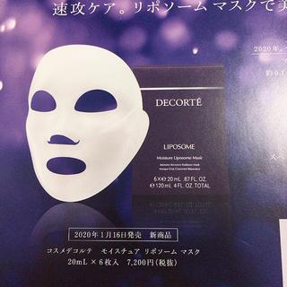 コスメデコルテ(COSME DECORTE)のコスメデコルテ モイスチュア リポソーム マスク(パック/フェイスマスク)