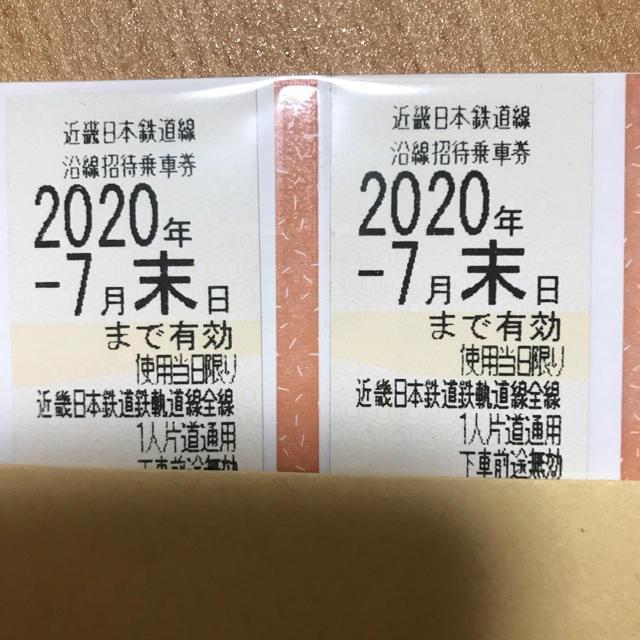 ゆきの様専用 チケットの乗車券/交通券(鉄道乗車券)の商品写真