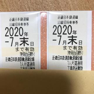 ゆきの様専用(鉄道乗車券)