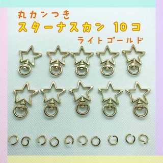 丸カンつき 回転式 ライトゴールド スターナスカン 10個セット(各種パーツ)