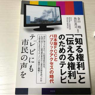 「知る権利」と「伝える権利」のためのテレビ 日本版FCCとパブリックアクセスの時(人文/社会)