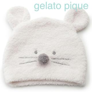 gelato pique - ♡新品♡ジェラートピケ♡ねずみ♡ニット帽♡キャップ♡帽子♡ジェラピケ♡