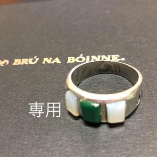 ブルーナボイン(BRUNABOINNE)のブルーナボイン  スーベニアリング 週末限定値下げ(リング(指輪))