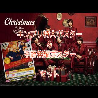 Johnny's - 非売品ポスターセット