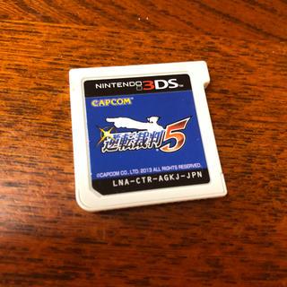 ニンテンドー3DS - 3DS逆転裁判5 カセット