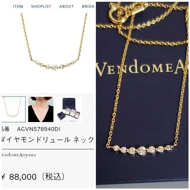 Vendome Aoyama(ヴァンドームアオヤマ)のヴァンドームアオヤマ リュール ネックレス レディースのアクセサリー(ネックレス)の商品写真