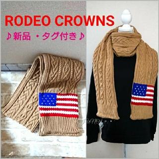 ロデオクラウンズ(RODEO CROWNS)の星条旗柄マフラー♡RODEO CROWNS ロデオクラウンズ 新品 タグ付き(マフラー/ショール)