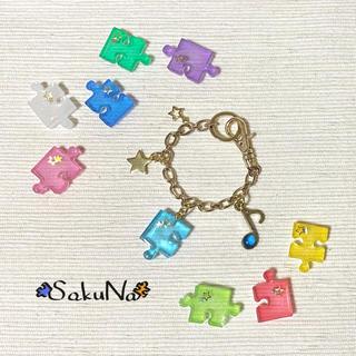 【Kiramuneカラー】パズルの欠片と音符のバッグチャーム(バッグチャーム)