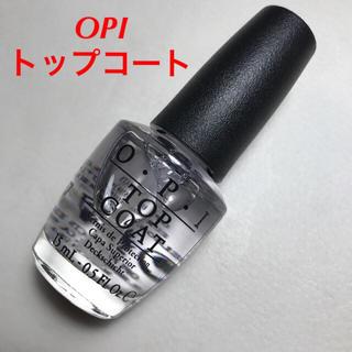 OPI - OPIトップコート・新品未使用未開封