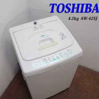 東芝 一人暮らしに最適サイズ 洗濯機 4.2kg BS57(洗濯機)
